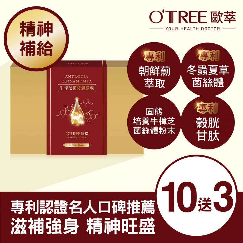 【歐萃OTREE】增益康-牛樟芝素食膠囊 (10盒)