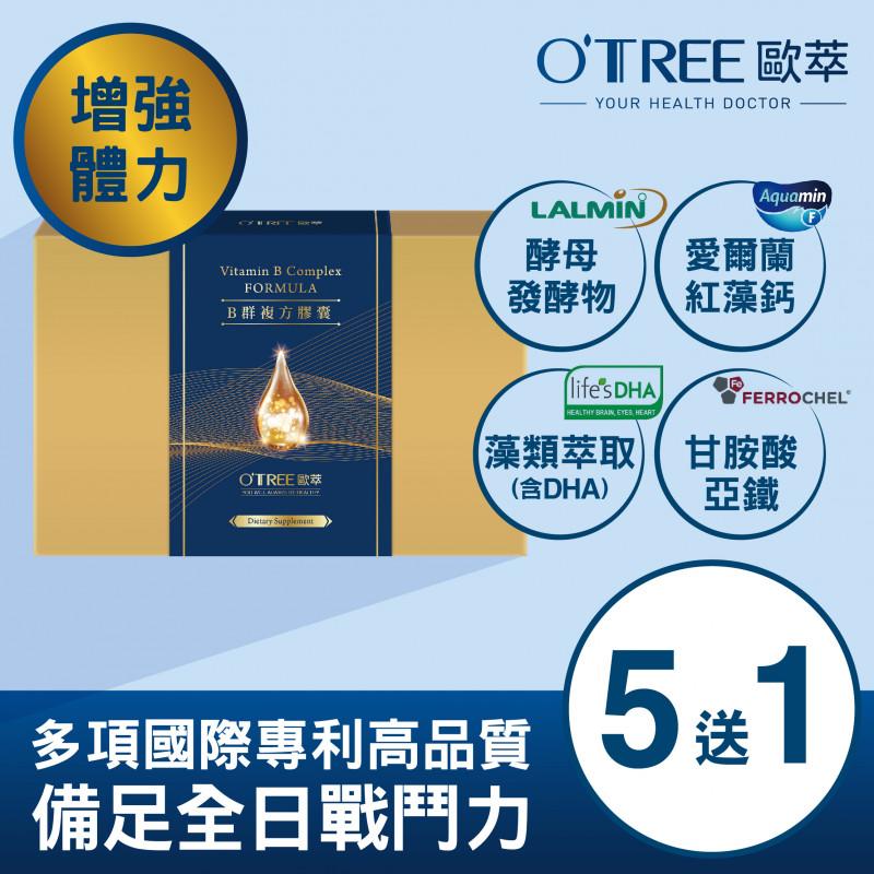 【歐萃OTREE】增益力強效B群複方膠囊 (5盒)