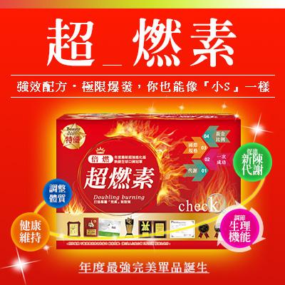 【S美人窈窕網】Burning倍燃_最新超強進化版超燃素(超纖素升級版)